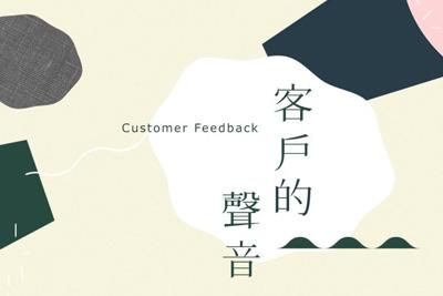客戶的聲音,客戶推薦