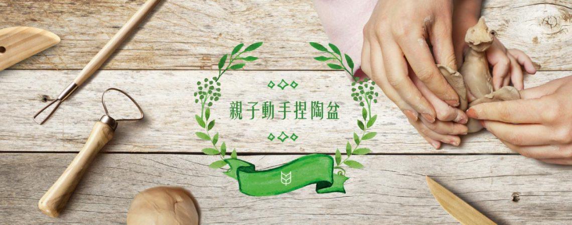 [ 親子課程 ] 手捏陶器 & 多肉組盆 35