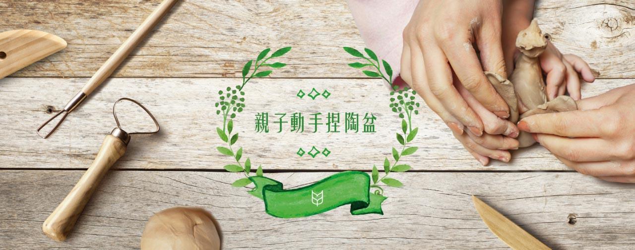 【親子課程】手捏陶器 & 多肉組盆 2