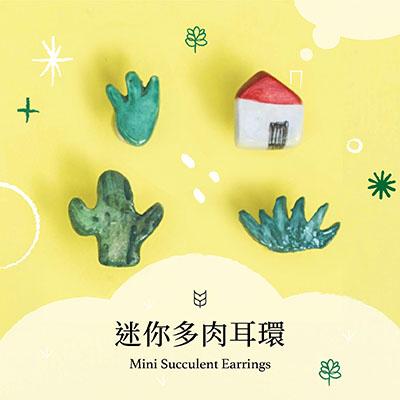 【陶藝課程】 迷你多肉耳環 (台中教室) 1