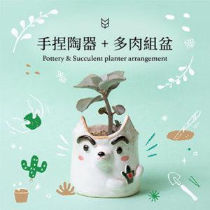 [ 陶藝課程 ] 手捏陶器 & 多肉植栽(台北教室) 2