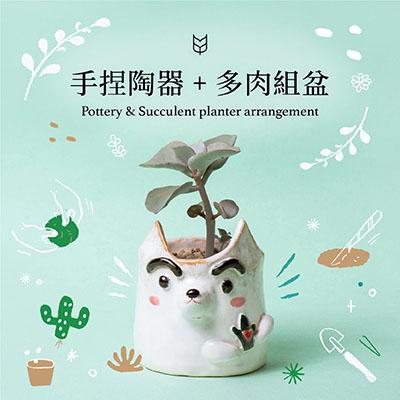 [ 陶藝課程 ]手捏陶器 & 多肉植栽