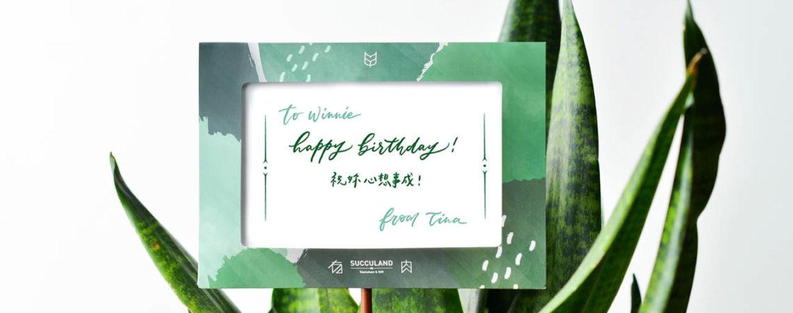 40 句生日快樂!中、英、日文的生日祝賀詞 0606 祝賀詞與祝賀卡片推薦 手寫篇02
