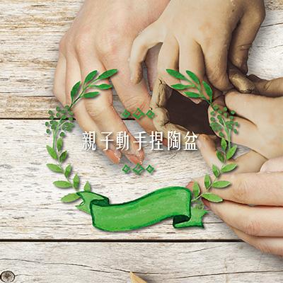 【親子課程】手捏陶器 & 多肉組盆 1