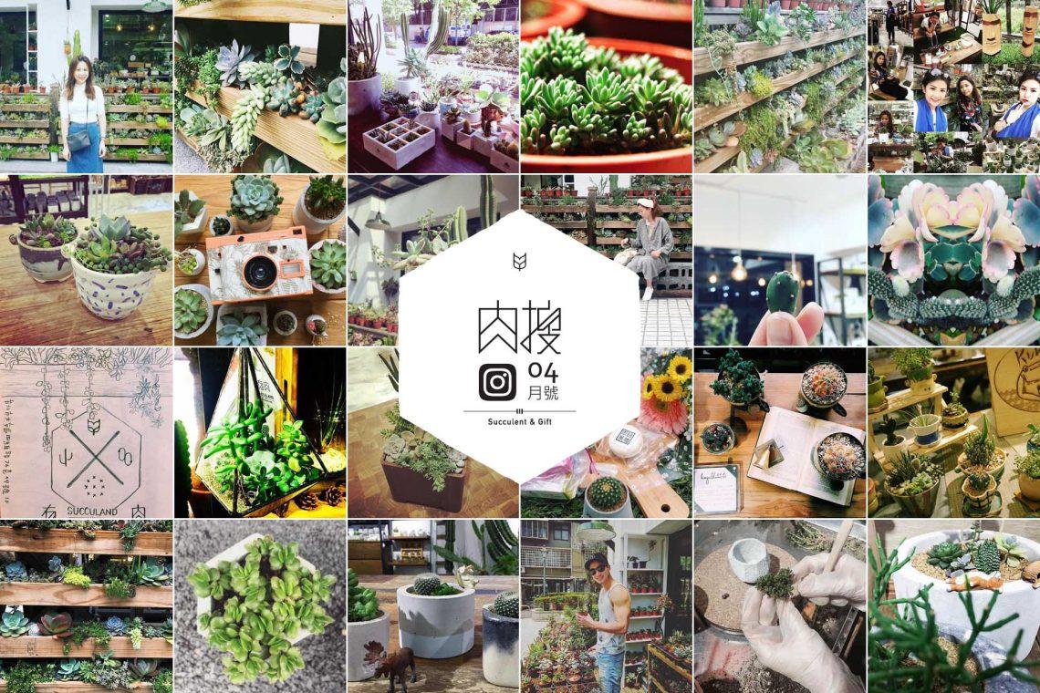 Instagram肉搜計畫:4月號 banner 4