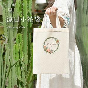 [ 花圈刺繡 ] 涼日小花袋 400X400