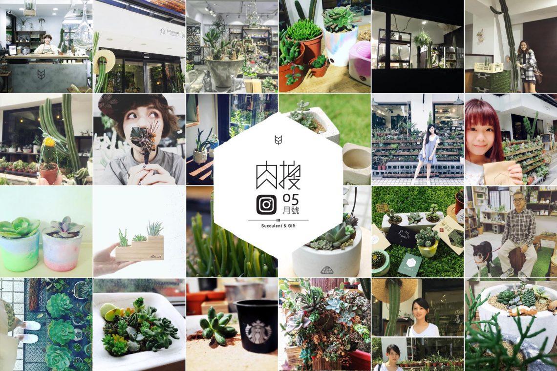 Instagram肉搜計畫:5月號 banner 5