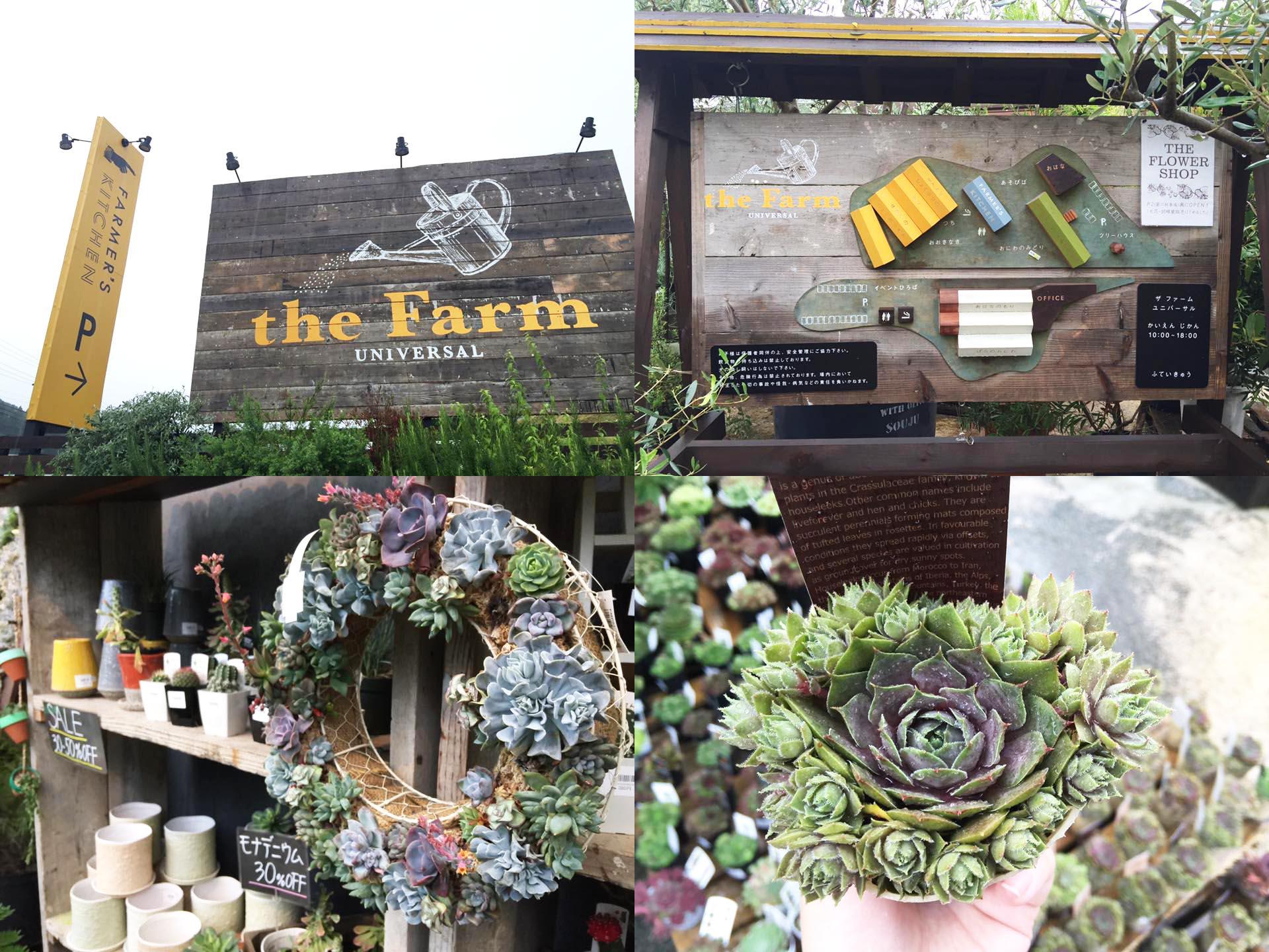 日本植物店景點
