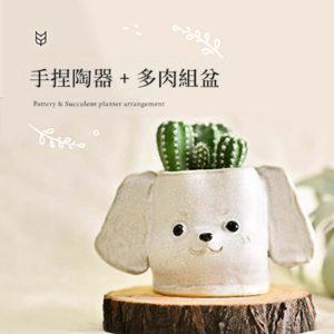 [ 陶藝課程 ]手捏陶器 & 多肉植栽 banner 400x400拷貝