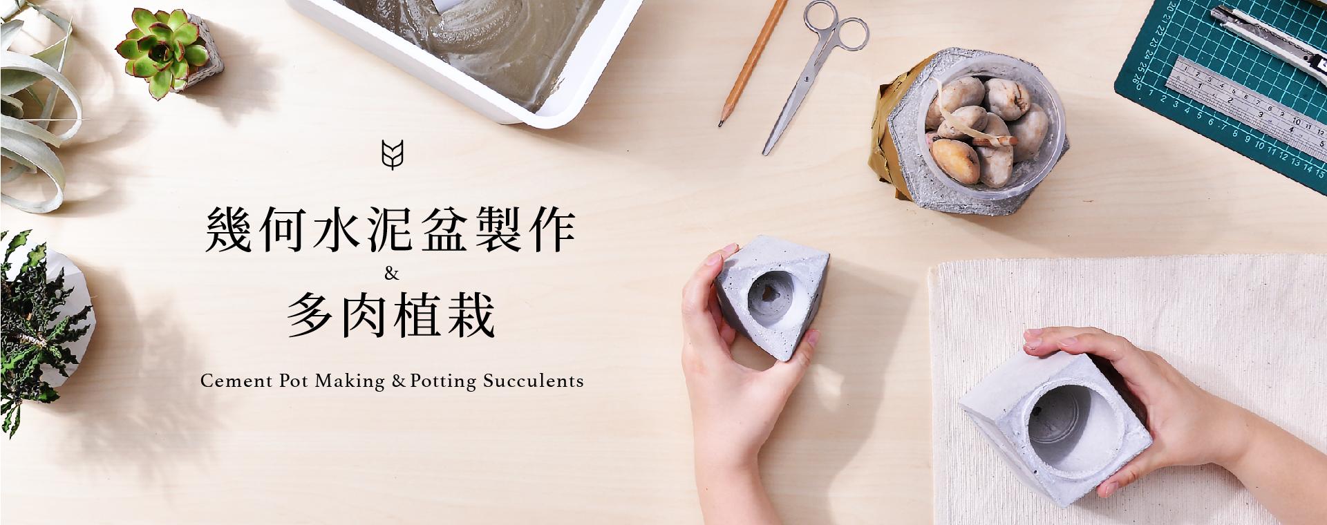 水泥盆製作課, 水泥盆DIY, 水泥模具製作教學,設計感水泥手作課程