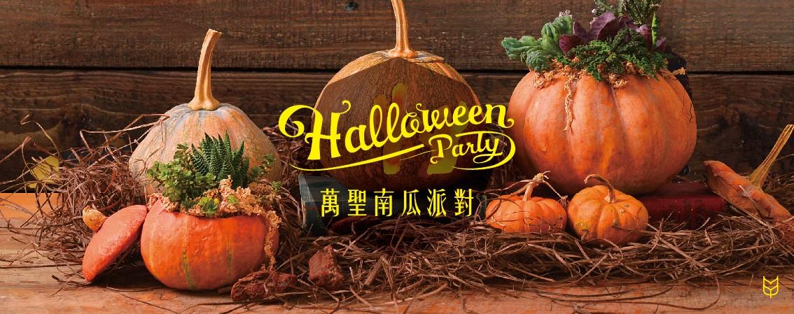[ 組盆課程 ] Halloween Party 萬聖南瓜派對 13