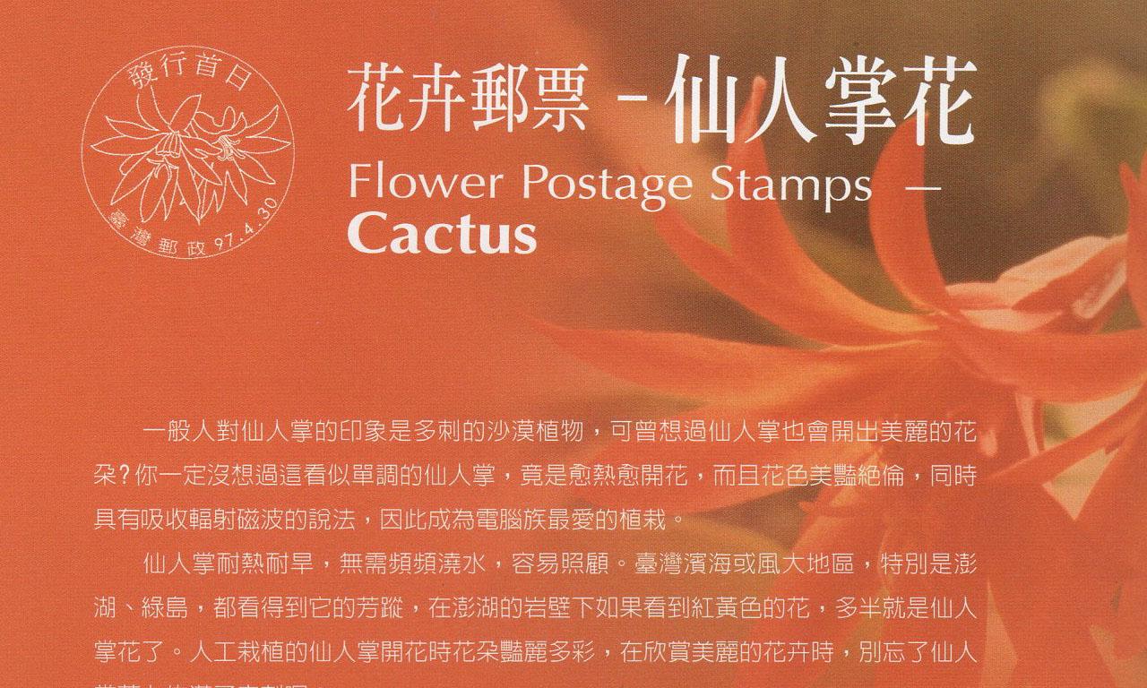 仙人掌花郵票