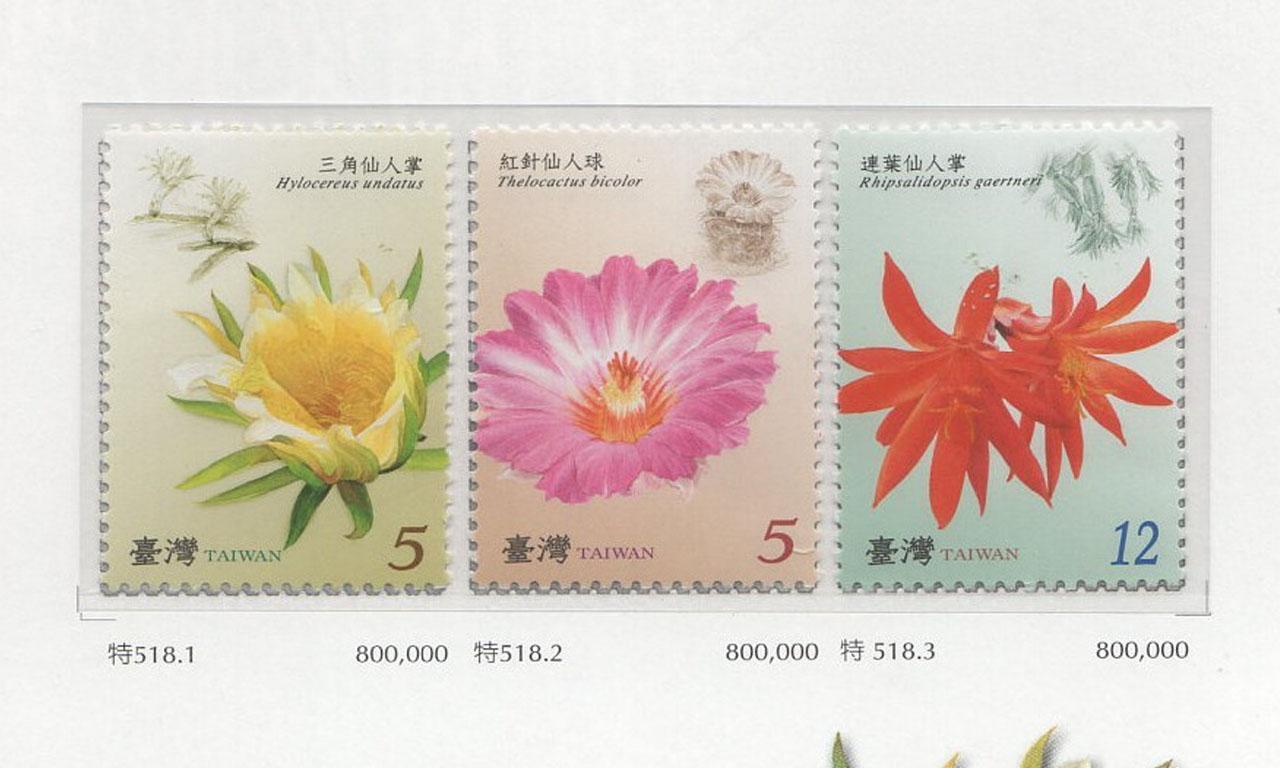 仙人掌郵票