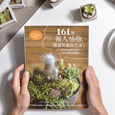161種懶人植物,擺著就能自己活:初學者也種得活的「多肉栽種全圖鑑」 161種懶人植物2