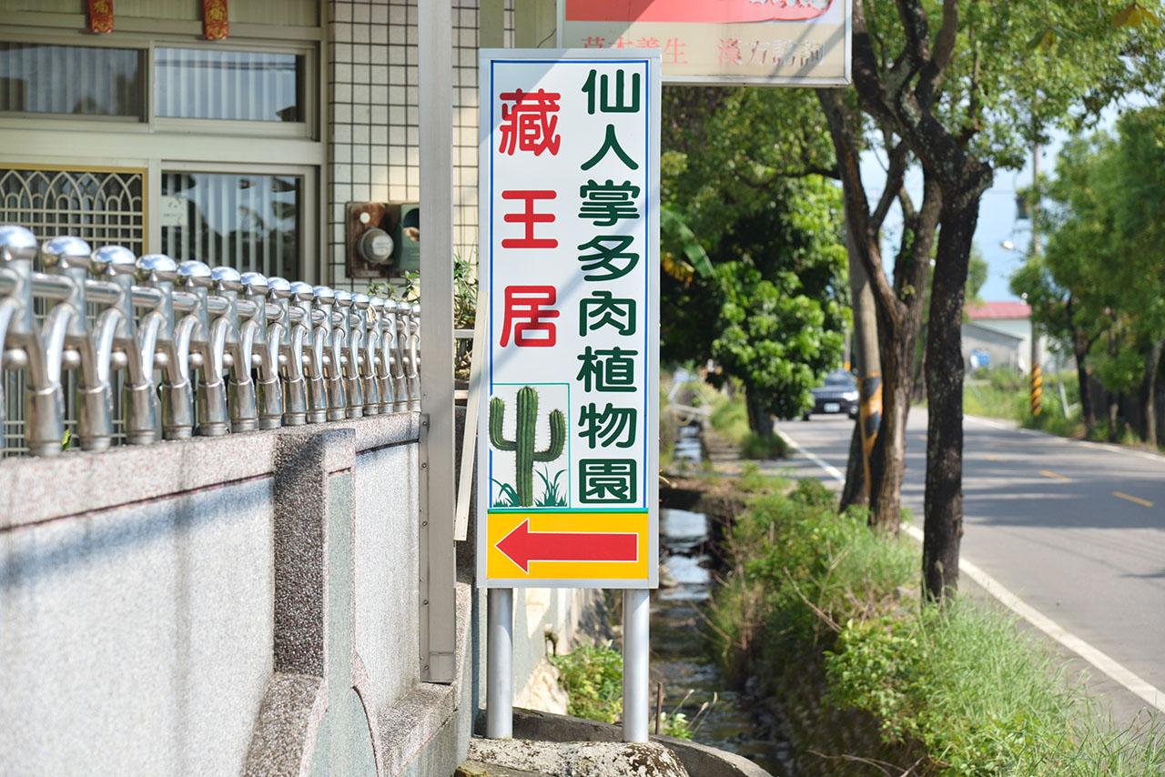 藏王居多肉植物園招牌