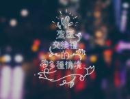 聖誕節交換禮物的多種情境模擬⋯⋯ 1021聖誕主視覺
