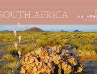 世界多肉地圖:南非 納馬庫蘭(多肉迷一生必定要造訪的聖地) 07