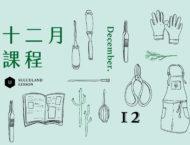 有肉:十二月課程 總覽 7