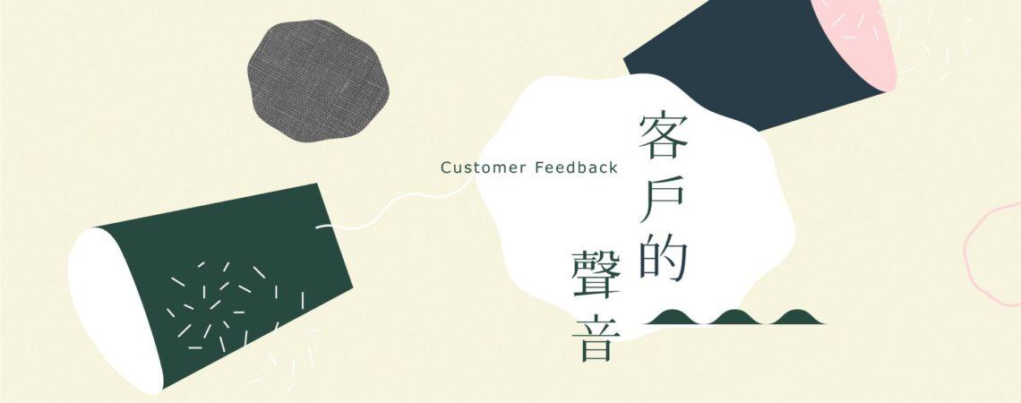有肉:客戶的聲音 Customer feedback 1