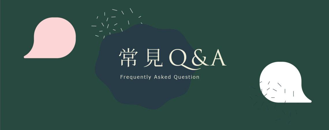 常見 Q&A qa