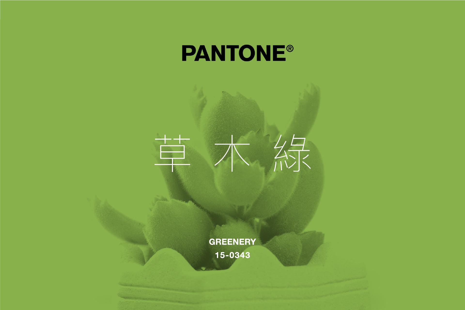 《有肉》週報NO.049 pantone greenery