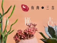 新春開運好肉『有肉三吉 - 吉 姬 戟』 1920x1280 w