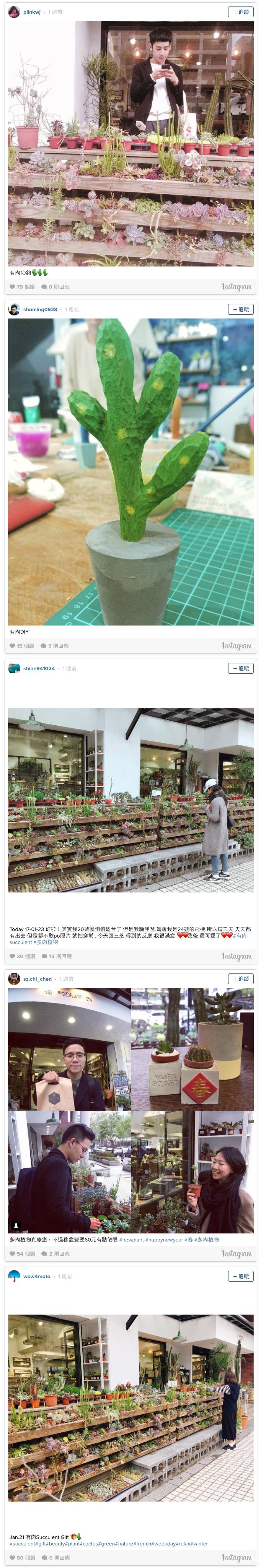 Instagram 肉搜計畫:1 月號 3
