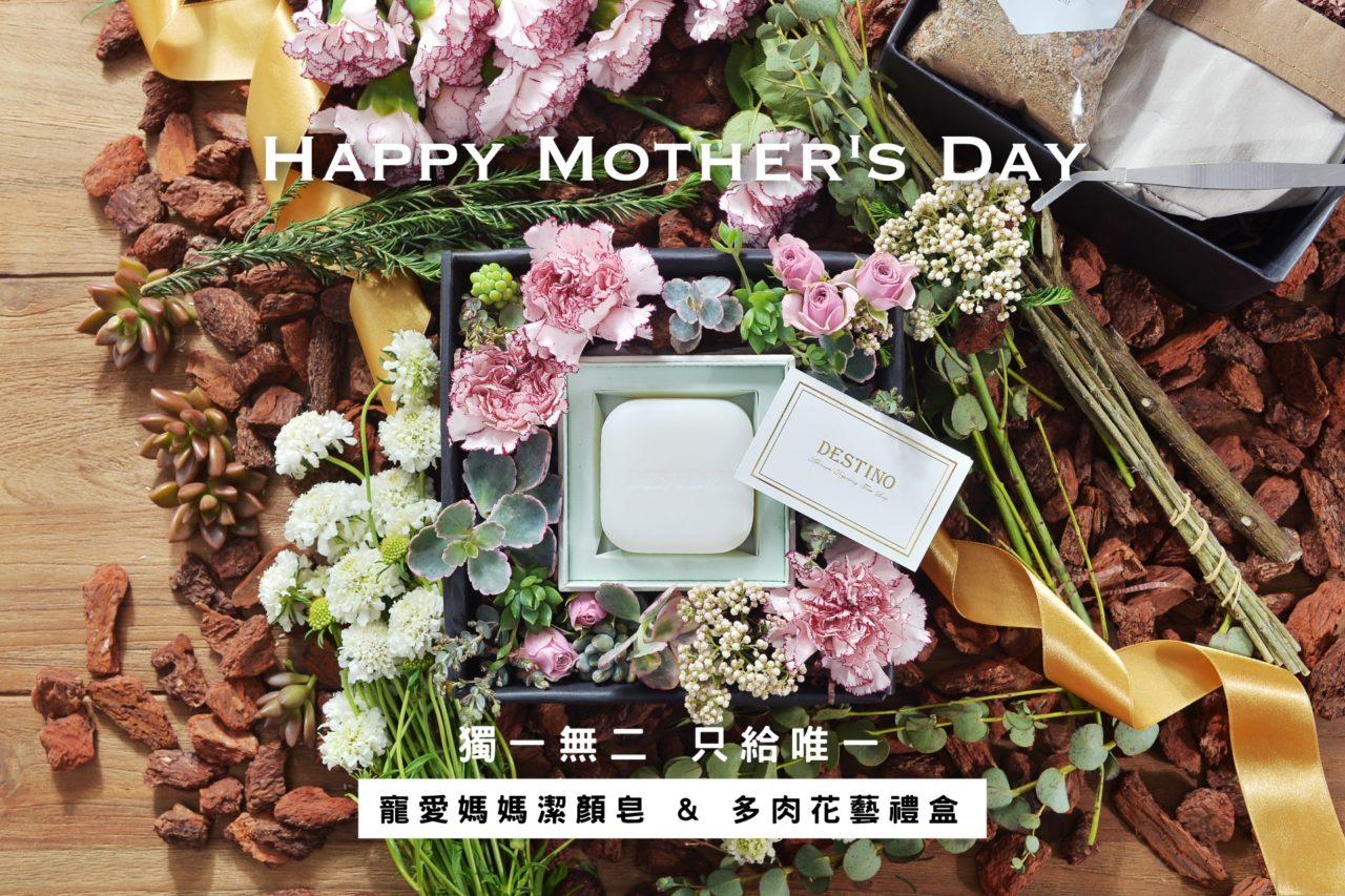 母親節手工皂禮盒