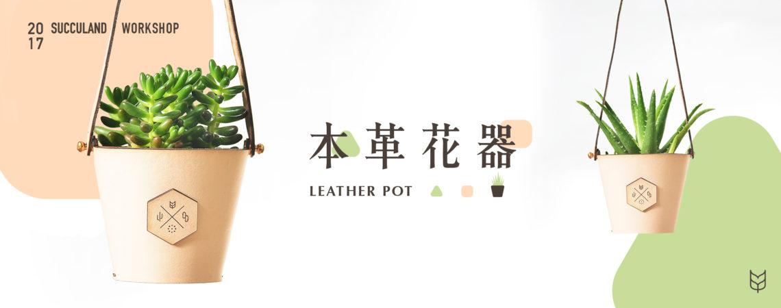 [ 皮件課程 ] 本革花器 ( 多肉皮革吊盆 ) 1