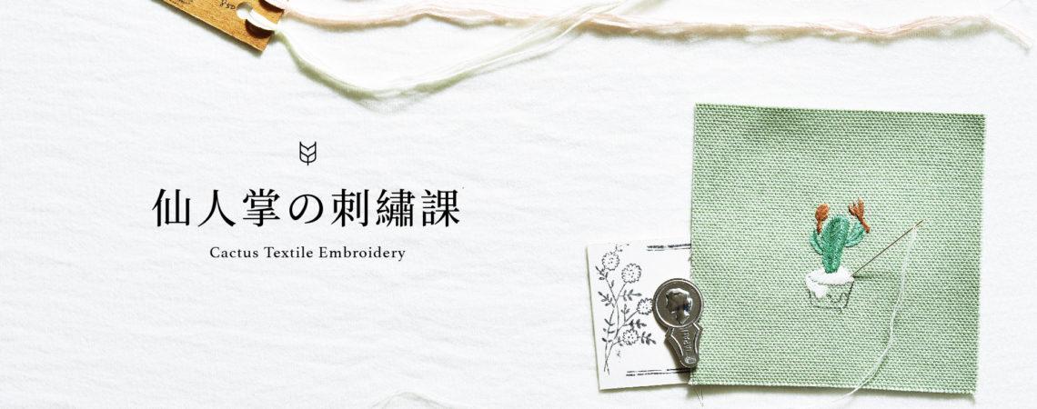 [ 刺繡課程 ] 仙人掌の刺繡課 Banner v1 01