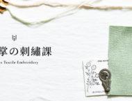 [ 刺繡課程 ] 仙人掌の刺繡課 13