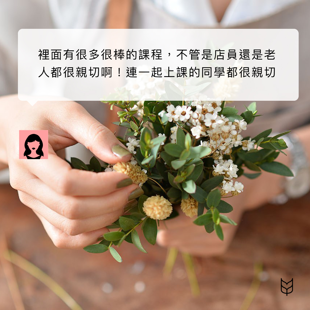 手作課程在台北!推薦給喜歡植物的妳 v1 01d