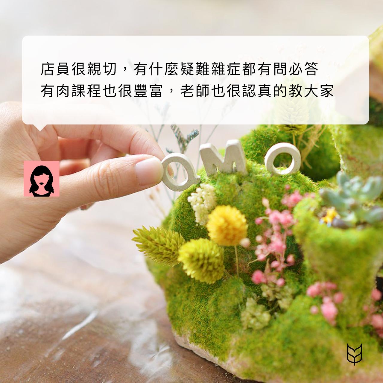 手作課程在台北!推薦給喜歡植物的妳 v1 03 1