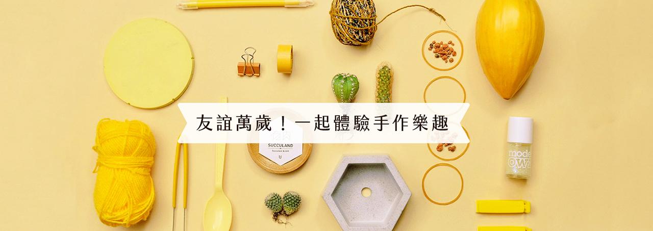 手作課程在台北!推薦給喜歡植物的妳 06