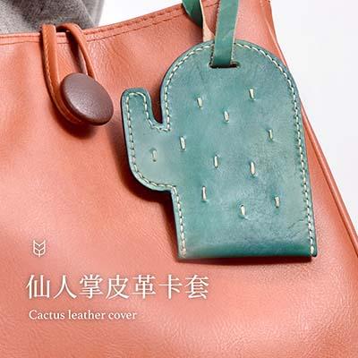 [ 皮件課程 ] 仙人掌皮革卡套 1
