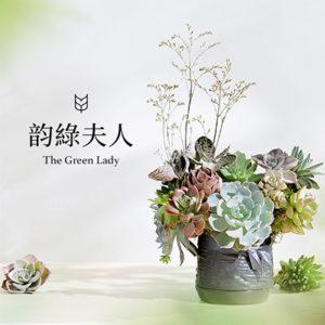 [ 多肉花藝 ] 韵綠夫人 - 多肉盆花 400x400