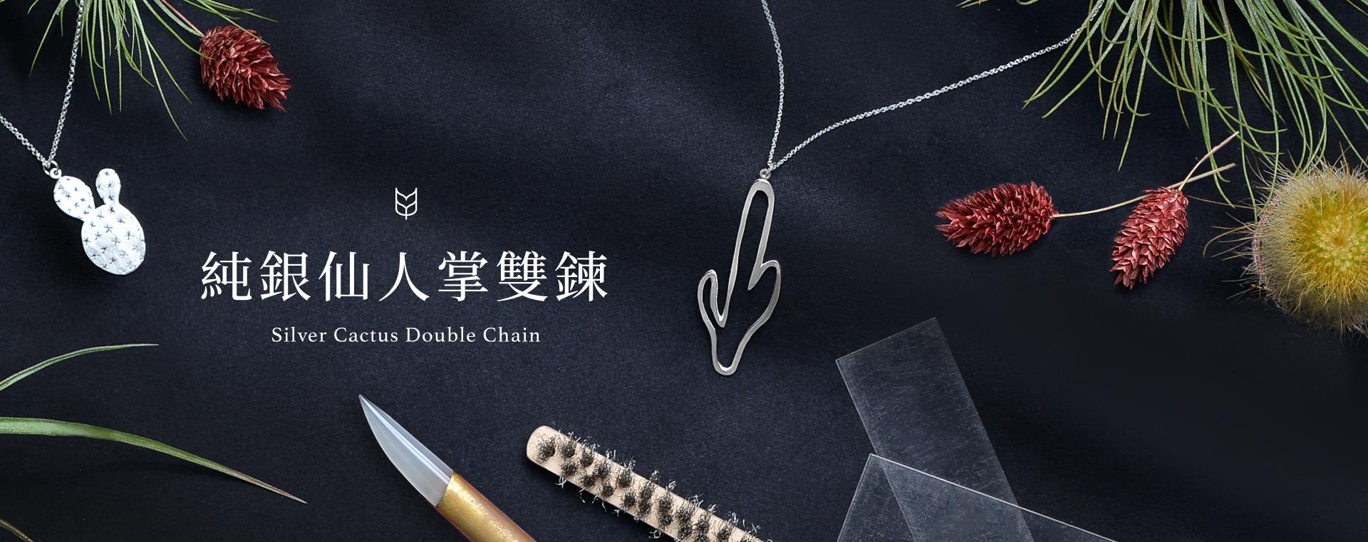 純銀仙人掌雙鍊手作課程,自己創造屬於自己的銀飾,仙人掌形狀