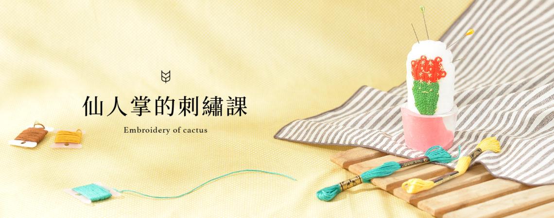 [ 刺繡課程 ] 仙人掌的刺繡課 首頁