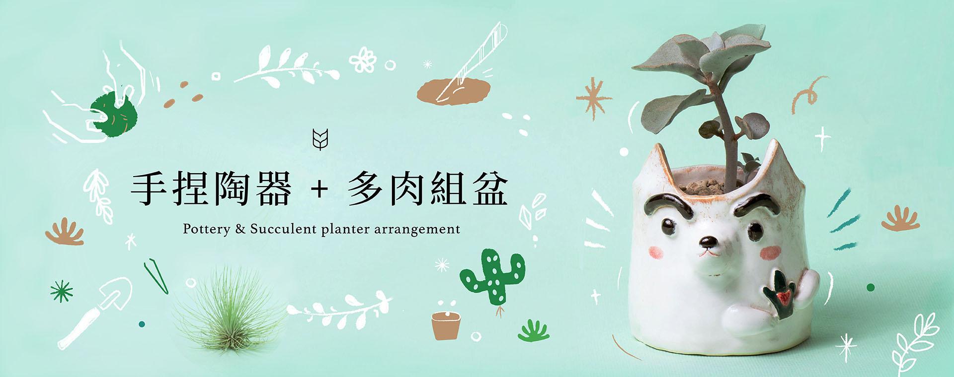 [ 陶藝課程 ]手捏陶器 & 多肉植栽 banner 官網