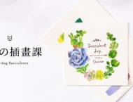 [ 造型設計 ] 多肉の插畫課 Banner v1 02