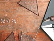 天光好物 - 玻璃鑲嵌手作課程介紹