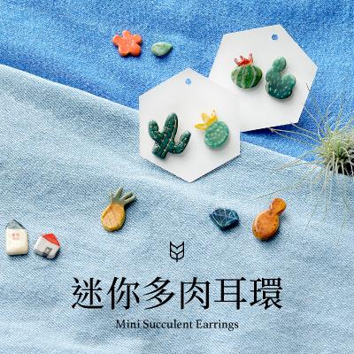 【陶藝課程】 迷你多肉耳環 1