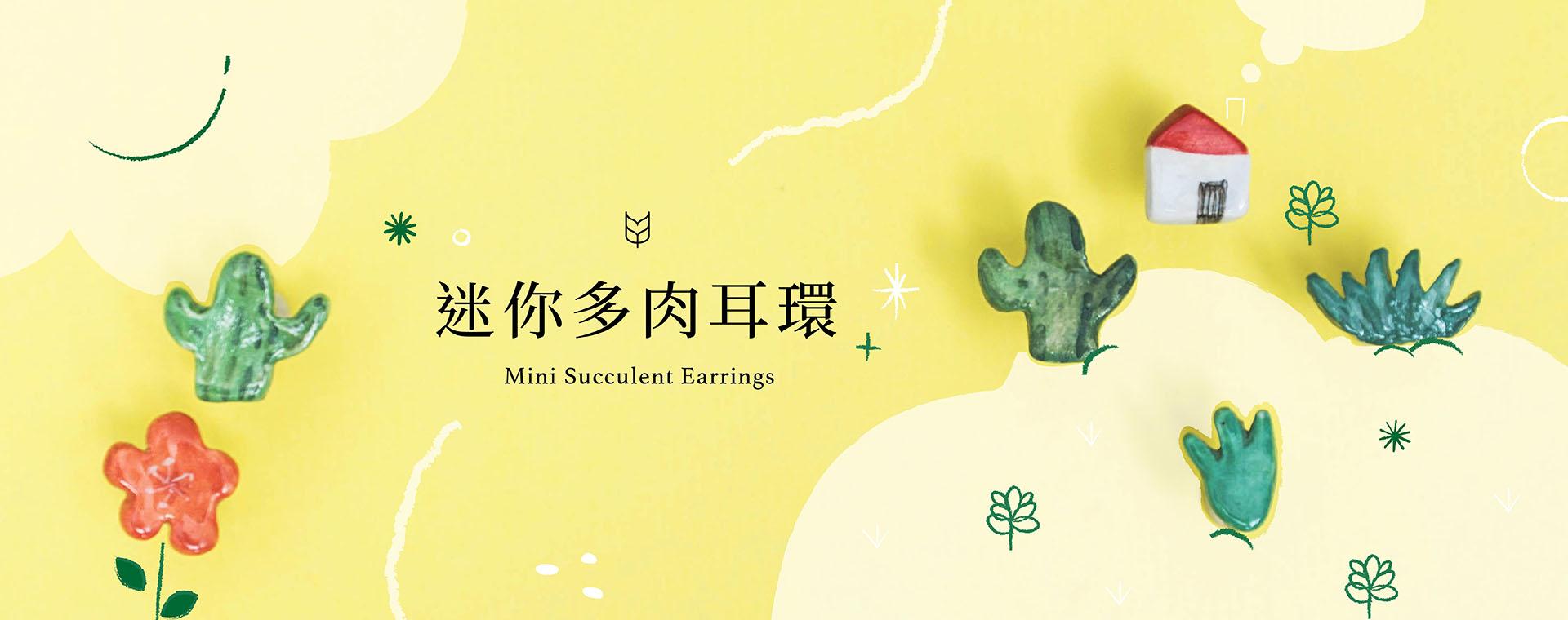 【陶藝課程】 迷你多肉耳環(台北教室) 2