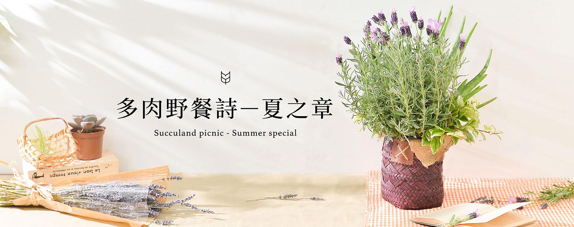 花藝課程-多肉野餐詩 長型宣傳照