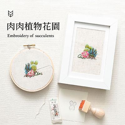 多肉刺繡課 台北上課