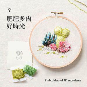 台北立體刺繡課
