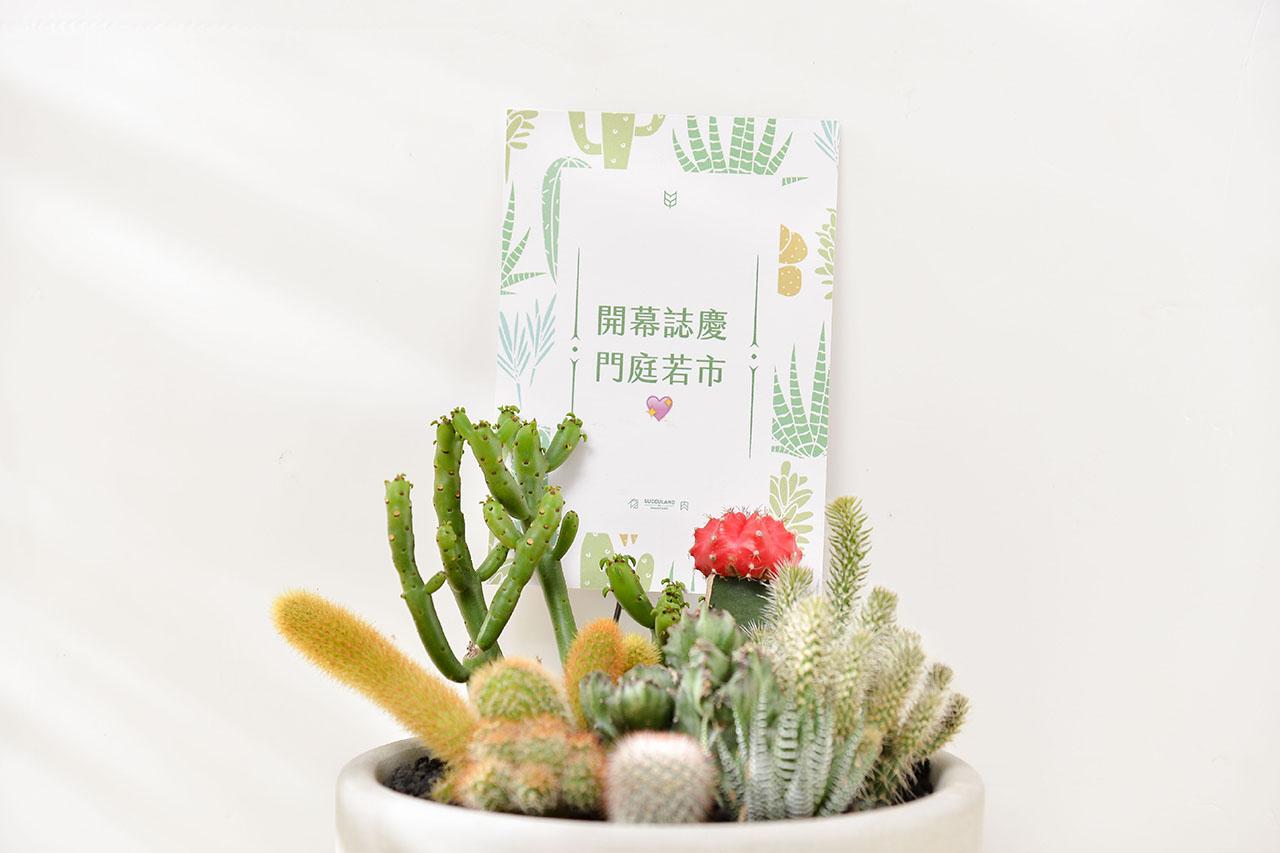澎湃花禮 - 好運大旺組 9