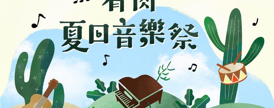有肉夏日音樂祭-臉書發文:WEDO