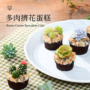 [ 韓式擠花課 ] 多肉擠花杯子蛋糕(台北教室) 7