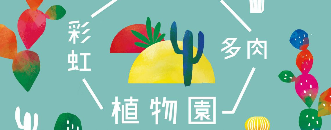 [ 門市活動 ] 彩虹多肉植物園 1